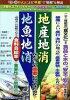 """「地産地消」と「地魚地消」「食料自給率」の重要性 「食文化」=「食品と水」の""""安全と安心""""  /東京教育情報センタ-/小野寺節"""