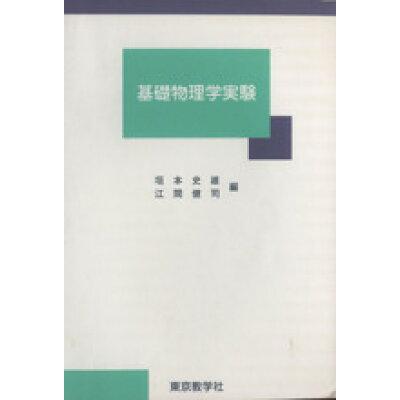 基礎物理学実験   /東京教学社/垣本史雄