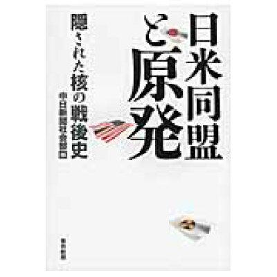 日米同盟と原発 隠された核の戦後史  /東京新聞出版部/中日新聞社