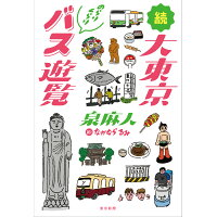 続大東京のらりくらりバス遊覧   /東京新聞出版部/泉麻人