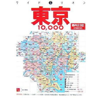 東京10,000市街道路地図   /マイナビ(東京地図出版)