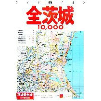 全茨城10,000市街道路地図  2007年版 /マイナビ(東京地図出版)