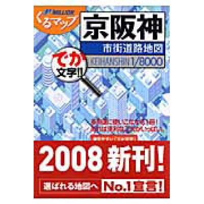 京阪神市街道路地図 でか文字!!  2版/マイナビ(東京地図出版)