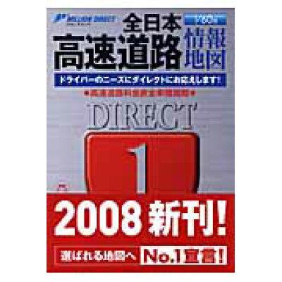 全日本高速道路情報地図 1/60万  2版/マイナビ(東京地図出版)