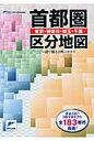 首都圏区分地図 東京+神奈川+埼玉+千葉  /マイナビ(東京地図出版)