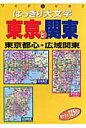 はっきり大文字東京と関東   /マイナビ(東京地図出版)