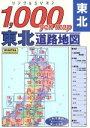 東北道路地図   /マイナビ(東京地図出版)