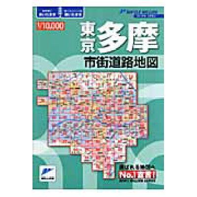東京多摩市街道路地図   /マイナビ(東京地図出版)