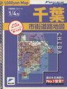 千葉県市街道路地図   /マイナビ(東京地図出版)