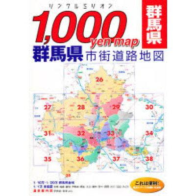 群馬県市街道路地図   /マイナビ(東京地図出版)