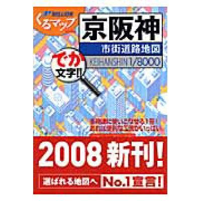 京阪神市街道路地図 でか文字!!  /マイナビ(東京地図出版)