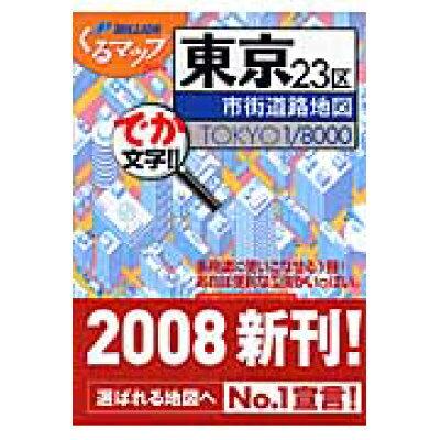 東京23区市街道路地図 でか文字!!  /マイナビ(東京地図出版)
