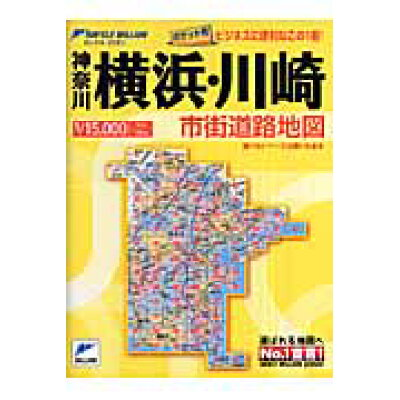 神奈川横浜・川崎市街道路地図 ポケット判  /マイナビ(東京地図出版)