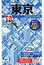 東京 でか文字!!  /マイナビ(東京地図出版)