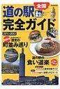 全国道の駅完全ガイド  2011-2012 /マイナビ(東京地図出版)