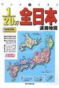 全日本道路地図 1/20万  /マイナビ(東京地図出版)