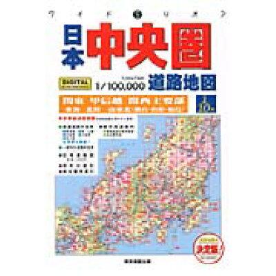 日本中央圏道路地図  2007年版 /マイナビ(東京地図出版)