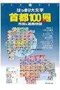 はっきり大文字首都100km圏市街&道路地図  2005年版 /マイナビ(東京地図出版)
