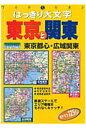 はっきり大文字東京と関東  2007年版 /マイナビ(東京地図出版)