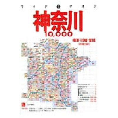神奈川10,000市街道路地図   /マイナビ(東京地図出版)