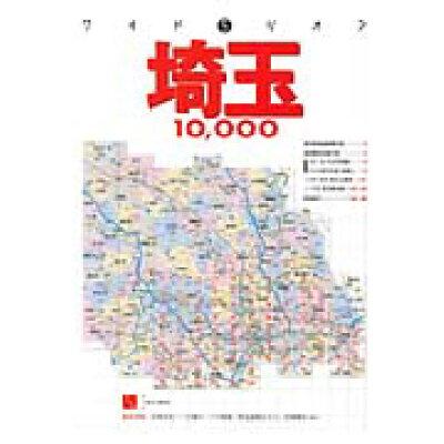 埼玉10,000市街道路地図   /マイナビ(東京地図出版)