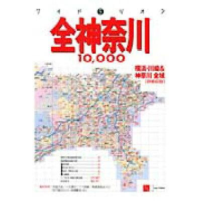 全神奈川10,000市街道路地図   /マイナビ(東京地図出版)