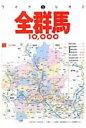 全群馬10,000市街道路地図   /マイナビ(東京地図出版)