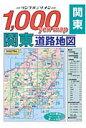 関東道路地図  2007年版 /マイナビ(東京地図出版)