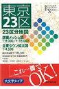 ビジネス東京23区  2006年版 /マイナビ(東京地図出版)