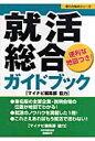 就活総合ガイドブック   /マイナビ(東京地図出版)