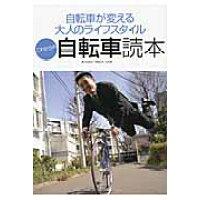 これからの自転車読本 自転車が変える大人のライフスタイル  /マイナビ(東京地図出版)/川口友万