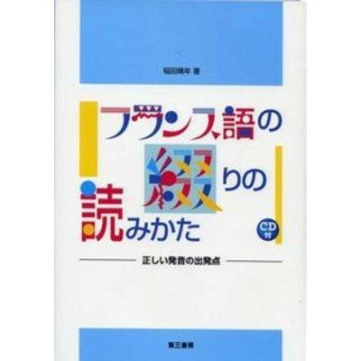 フランス語の綴りの読みかた 正しい発音の出発点  /第三書房/稲田晴年