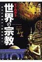 すぐわかる世界の宗教 古代の神話から新宗教まで  /東京美術/町田宗鳳