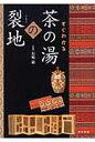 すぐわかる茶の湯の裂地   /東京美術/長崎巌