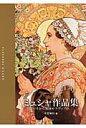 ミュシャ作品集 パリから祖国モラヴィアへ  /東京美術/アルフォンス・マリア・ミュシャ
