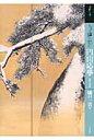 もっと知りたい円山応挙 生涯と作品  /東京美術/樋口一貴
