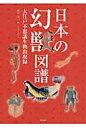 日本の幻獣図譜 大江戸不思議生物出現録  /東京美術/湯本豪一
