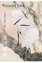 渡辺省亭 花鳥画の孤高なる輝き  /東京美術/渡辺省亭