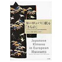 ヨーロッパに眠る「きもの」   /東京美術/長崎巌