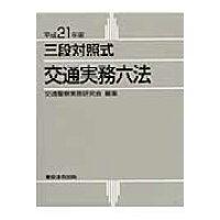 交通実務六法 三段対照式 平成21年版 /東京法令出版/交通警察実務研究会