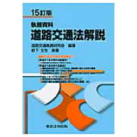 道路交通法解説 執務資料  15訂版/東京法令出版/道路交通執務研究会