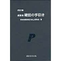 携帯用確認の手引き   改訂版/東京法令出版/駐車監視員能力向上委員会