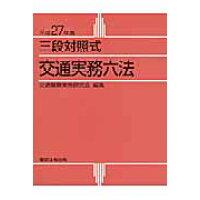 交通実務六法 三段対照式 平成27年版 /東京法令出版/交通警察実務研究会