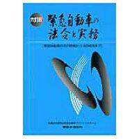 緊急自動車の法令と実務 緊急自動車の26の特例から19の判例まで  6訂版/東京法令出版/交通法令研究会