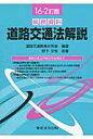 執務資料道路交通法解説   16-2訂版/東京法令出版/道路交通執務研究会