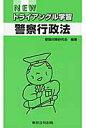NEWトライアングル学習警察行政法   /東京法令出版/受験対策研究会(東京法令出版)