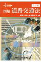 図解道路交通法   5訂版/東京法令出版/道路交通法実務研究会