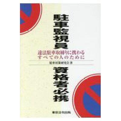 駐車監視員資格者必携 違法駐車取締りに携わるすべての人のために  6訂版/東京法令出版/駐車対策研究会