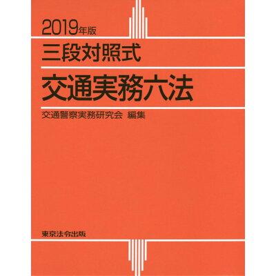 交通実務六法 三段対照式 2019年版 /東京法令出版/交通警察実務研究会