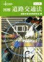 図解道路交通法   6訂版/東京法令出版/道路交通法実務研究会